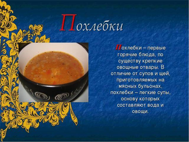 Похлебки – первые горячие блюда, по существу крепкие овощные отвары. В отличи...