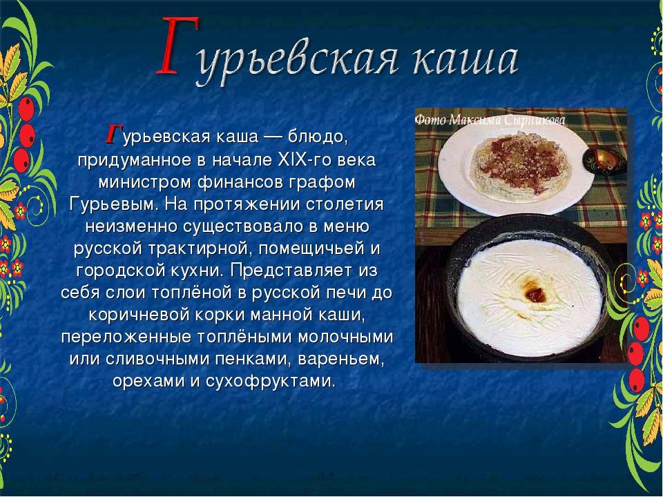 Гурьевская каша — блюдо, придуманное в начале XIX-го века министром финансов...