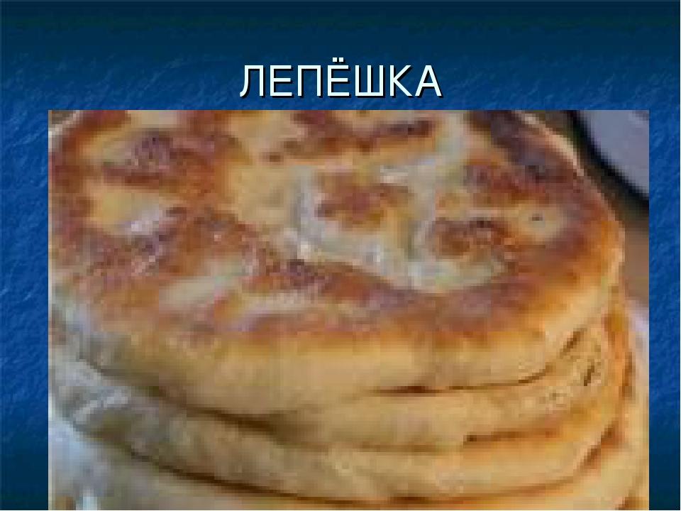 ЛЕПЁШКА