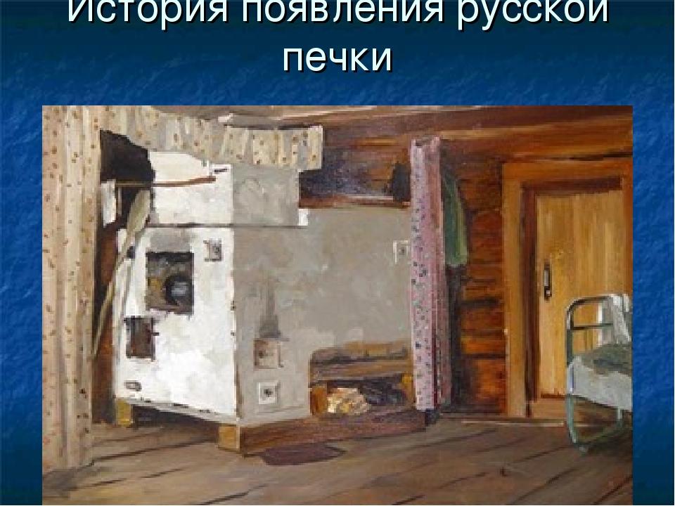 История появления русской печки М
