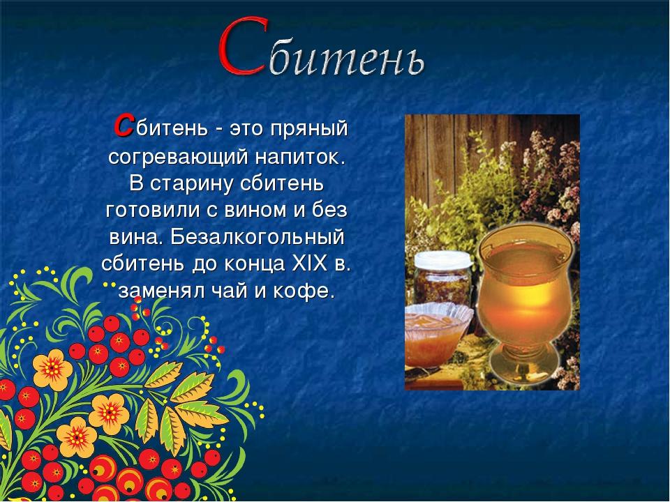 Сбитень - это пряный согревающий напиток. В старину сбитень готовили с вином...