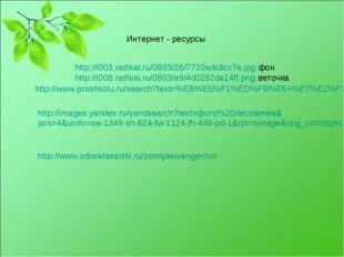 http://i003.radikal.ru/0803/26/7720adc8cc7e.jpg фон http://i008.radikal.ru/08