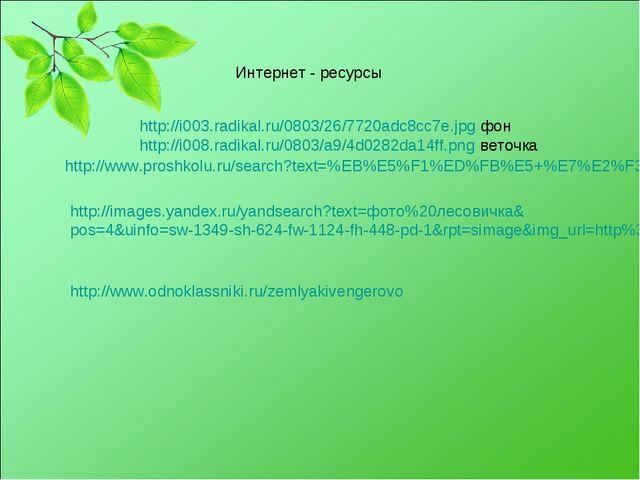 http://i003.radikal.ru/0803/26/7720adc8cc7e.jpg фон http://i008.radikal.ru/08...