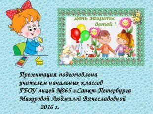 Презентация подготовлена учителем начальных классов ГБОУ лицей №265 г.Санкт-П