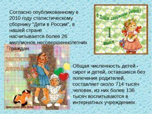 """Согласно опубликованному в 2010 году статистическому сборнику """"Дети в России"""""""