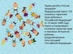 """Права детей в России защищает Федеральный закон """"Об основных гарантиях прав р"""