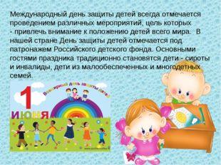Международный день защиты детей всегда отмечается проведением различных мероп