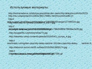 http://womanadvice.ru/istoriya-prazdnika-den-zashchity-detey#ixzz4AKscRZDl