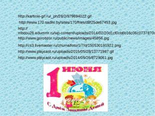 http://kartinki-gif.ru/_ph/28/2/979894022.gif http://www.170.sadiki.by/sites/
