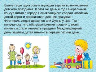 Бытует еще одна сопутствующая версия возникновения детского праздника. В этот