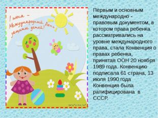 Первым и основным международно ‑ правовым документом, в котором права ребенка