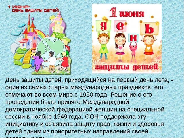 День защиты детей, приходящийся на первый день лета, ‑ один из самых старых м...