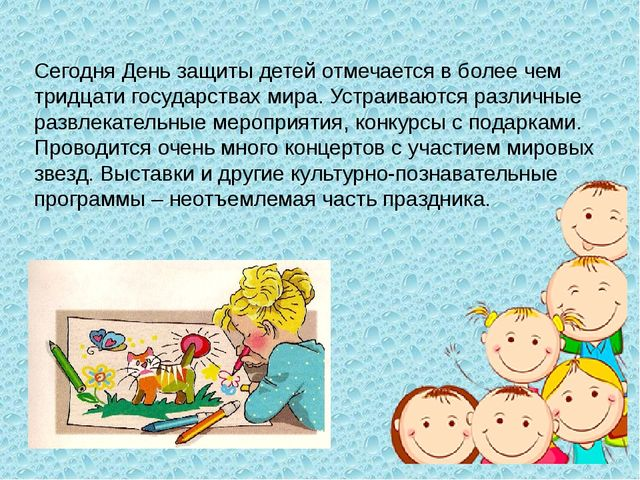 Сегодня День защиты детей отмечается в более чем тридцати государствах мира....