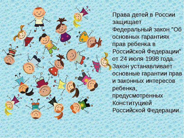 """Права детей в России защищает Федеральный закон """"Об основных гарантиях прав р..."""