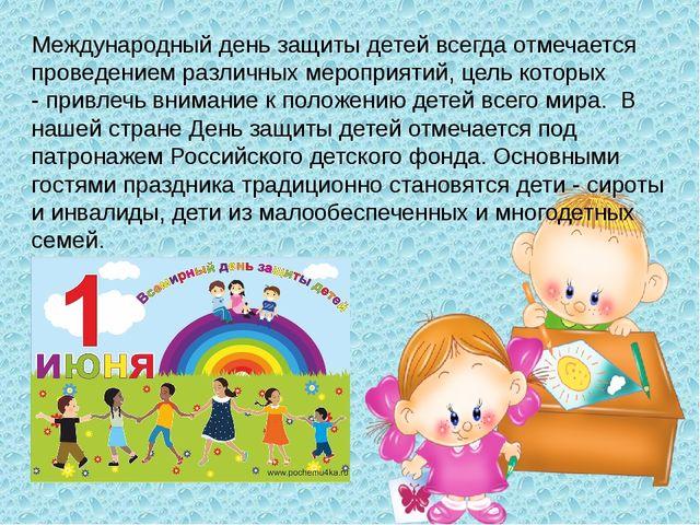Международный день защиты детей всегда отмечается проведением различных мероп...