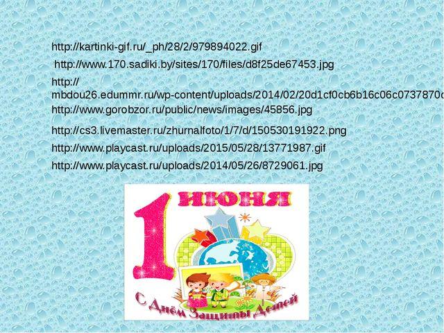 http://kartinki-gif.ru/_ph/28/2/979894022.gif http://www.170.sadiki.by/sites/...