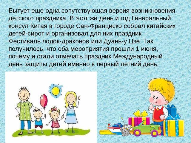 Бытует еще одна сопутствующая версия возникновения детского праздника. В этот...