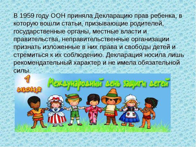 В 1959 году ООН приняла Декларацию прав ребенка, в которую вошли статьи, приз...