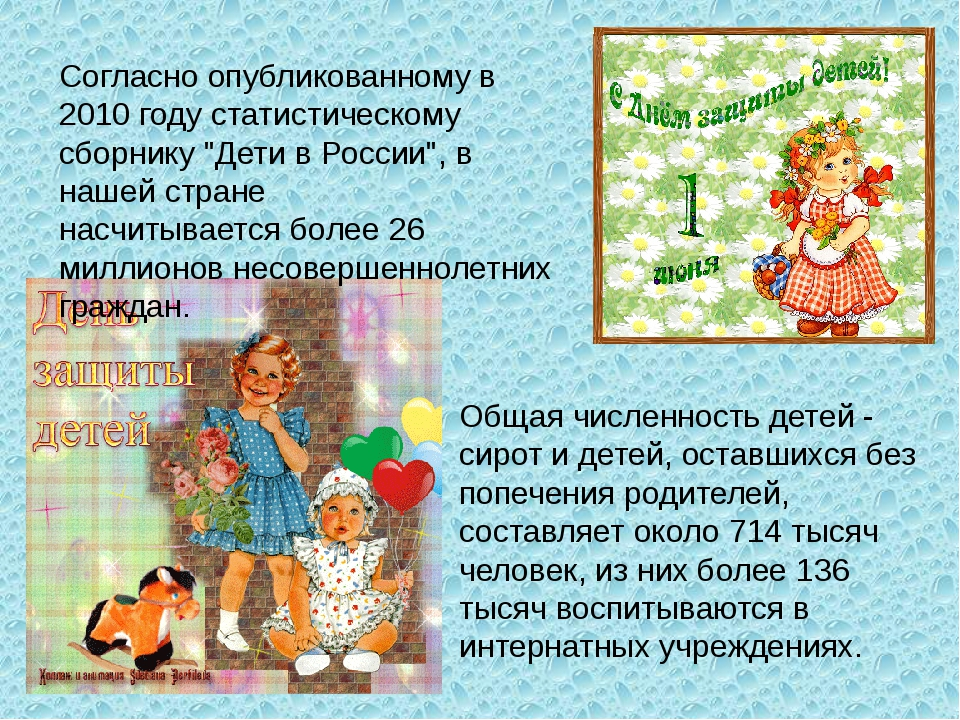 """Согласно опубликованному в 2010 году статистическому сборнику """"Дети в России""""..."""