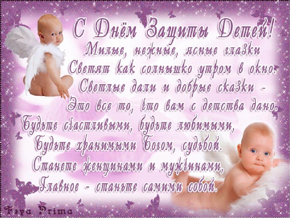 Поздравления с 1 июня ребенку