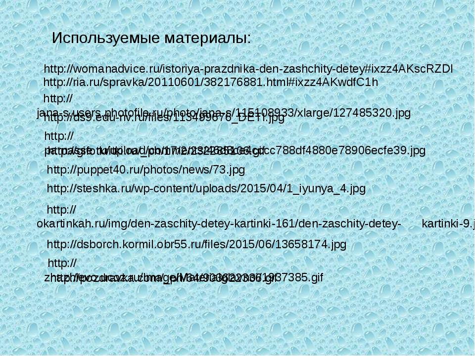 http://womanadvice.ru/istoriya-prazdnika-den-zashchity-detey#ixzz4AKscRZDl...