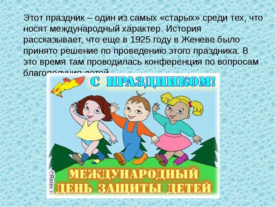 Этот праздник – один из самых «старых» среди тех, что носят международный хар...