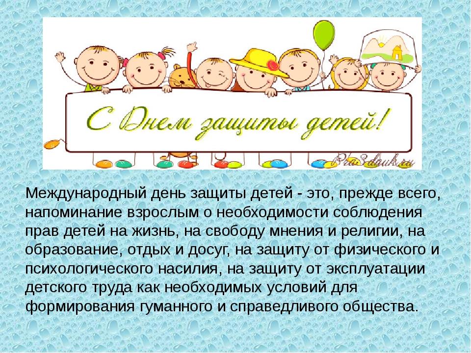 Международный день защиты детей ‑ это, прежде всего, напоминание взрослым о н...