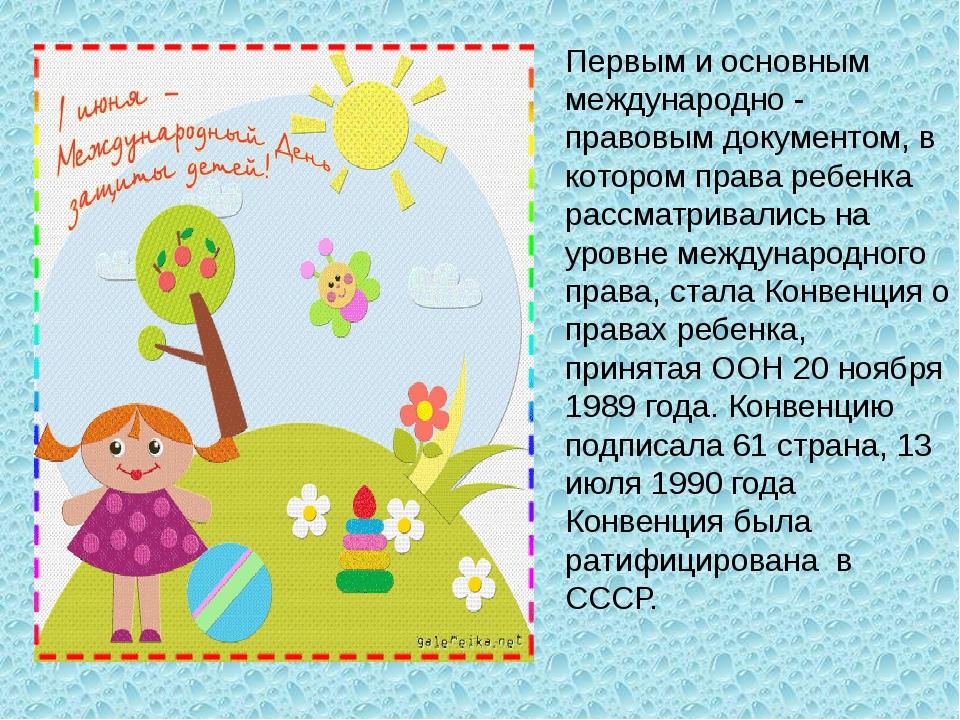 Первым и основным международно ‑ правовым документом, в котором права ребенка...