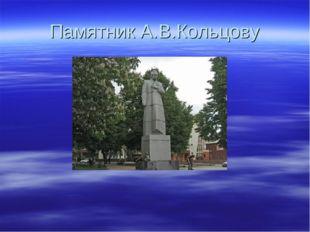 Памятник А.В.Кольцову