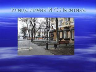 Улица имени И.С.Никитина