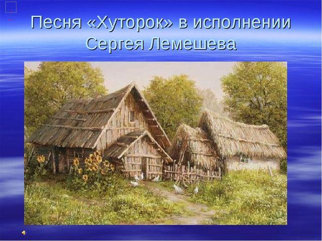 Песня «Хуторок» в исполнении Сергея Лемешева
