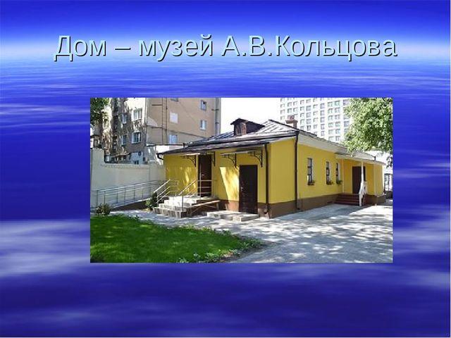 Дом – музей А.В.Кольцова