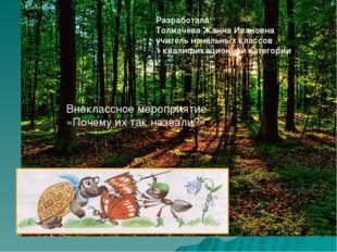 Разработала: Толмачева Жанна Ивановна учитель начальных классов 1 квалификаци