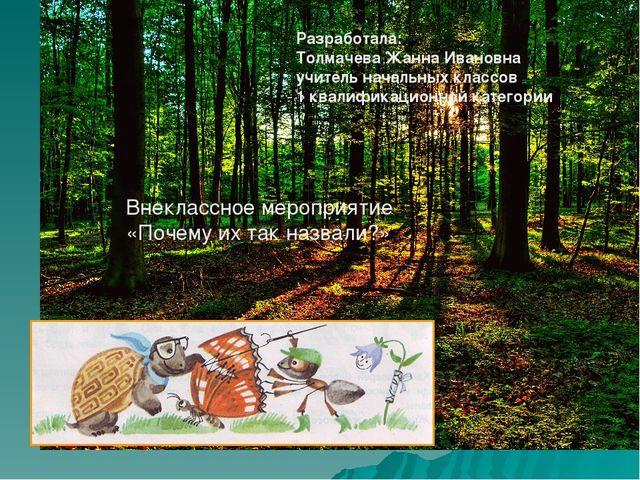 Разработала: Толмачева Жанна Ивановна учитель начальных классов 1 квалификаци...