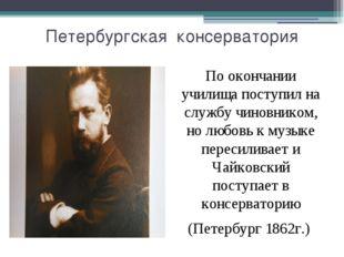 Петербургская консерватория По окончании училища поступил на службу чиновнико