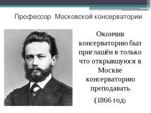 Профессор Московской консерватории Окончив консерваторию был приглашён в толь