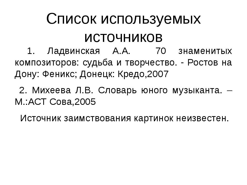 Список используемых источников 1. Ладвинская А.А. 70 знаменитых композиторов:...
