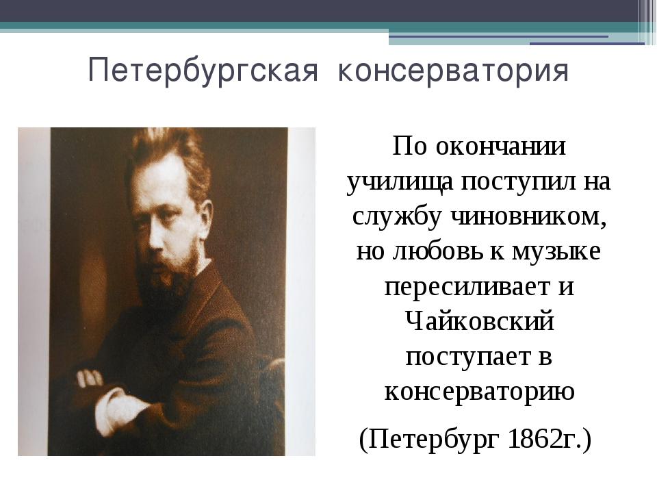 Петербургская консерватория По окончании училища поступил на службу чиновнико...