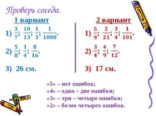 Проверь соседа. 1 вариант  2 вариант 1) 2) 3) 26 см. 1) 2) 3) 17 см. «5» –