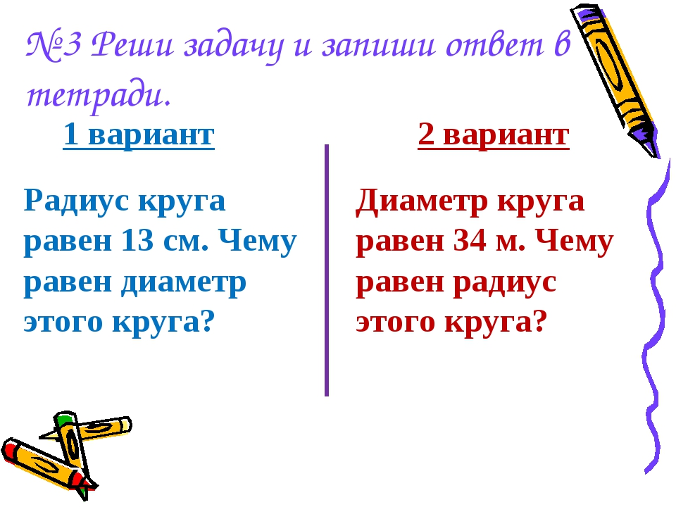 № 3 Реши задачу и запиши ответ в тетради. 1 вариант  2 вариант Радиус круг...