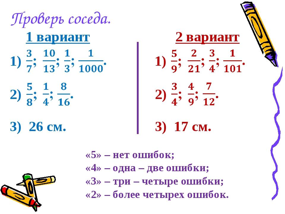 Проверь соседа. 1 вариант  2 вариант 1) 2) 3) 26 см. 1) 2) 3) 17 см. «5» –...