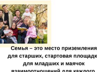 Семья – это место приземления для старших, стартовая площадка для младших и