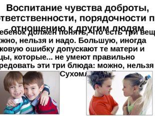 Воспитание чувства доброты, ответственности, порядочности по отношению к друг