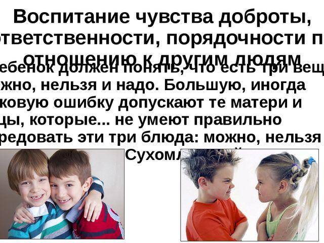 Воспитание чувства доброты, ответственности, порядочности по отношению к друг...