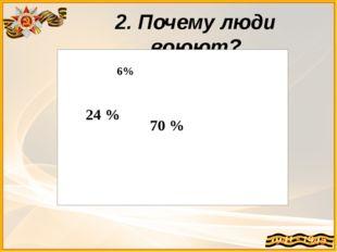 2. Почему люди воюют?