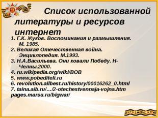Список использованной литературы и ресурсов интернет 1. Г.К. Жуков. Воспомин