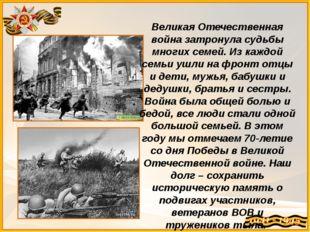 Великая Отечественная война затронула судьбы многих семей. Из каждой семьи уш
