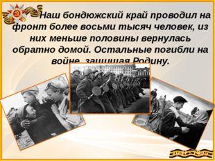 Наш бондюжский край проводил на фронт более восьми тысяч человек, из них мен