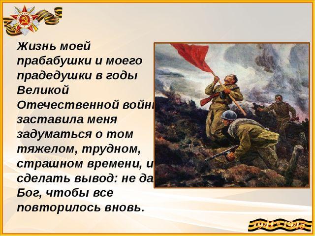 Жизнь моей прабабушки и моего прадедушки в годы Великой Отечественной войны з...