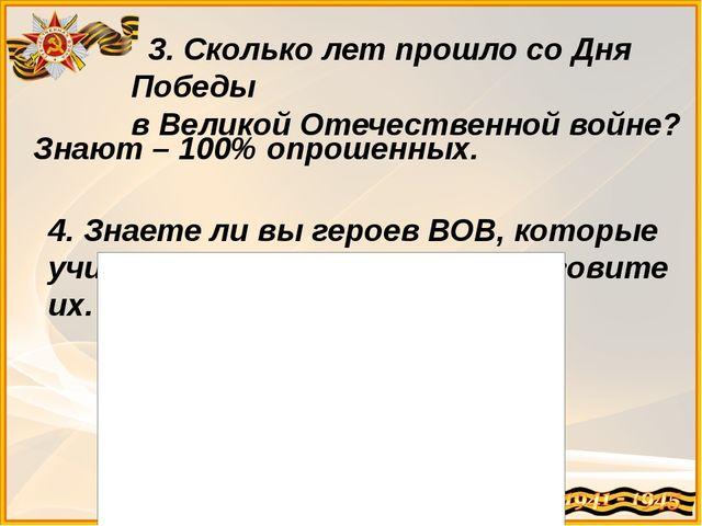 3. Сколько лет прошло со Дня Победы в Великой Отечественной войне? Знают – 1...